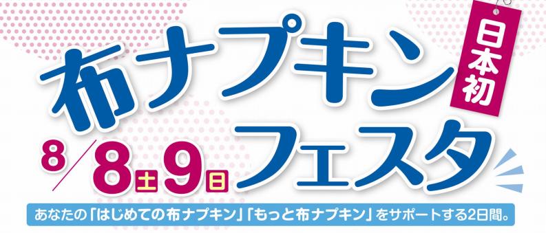日本初の布ナプキン展「布ナプキン・フェスタ」